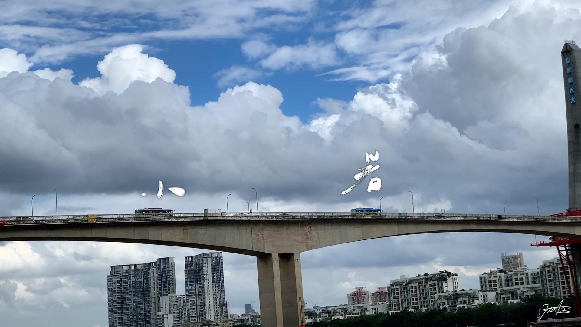 2020 bridge