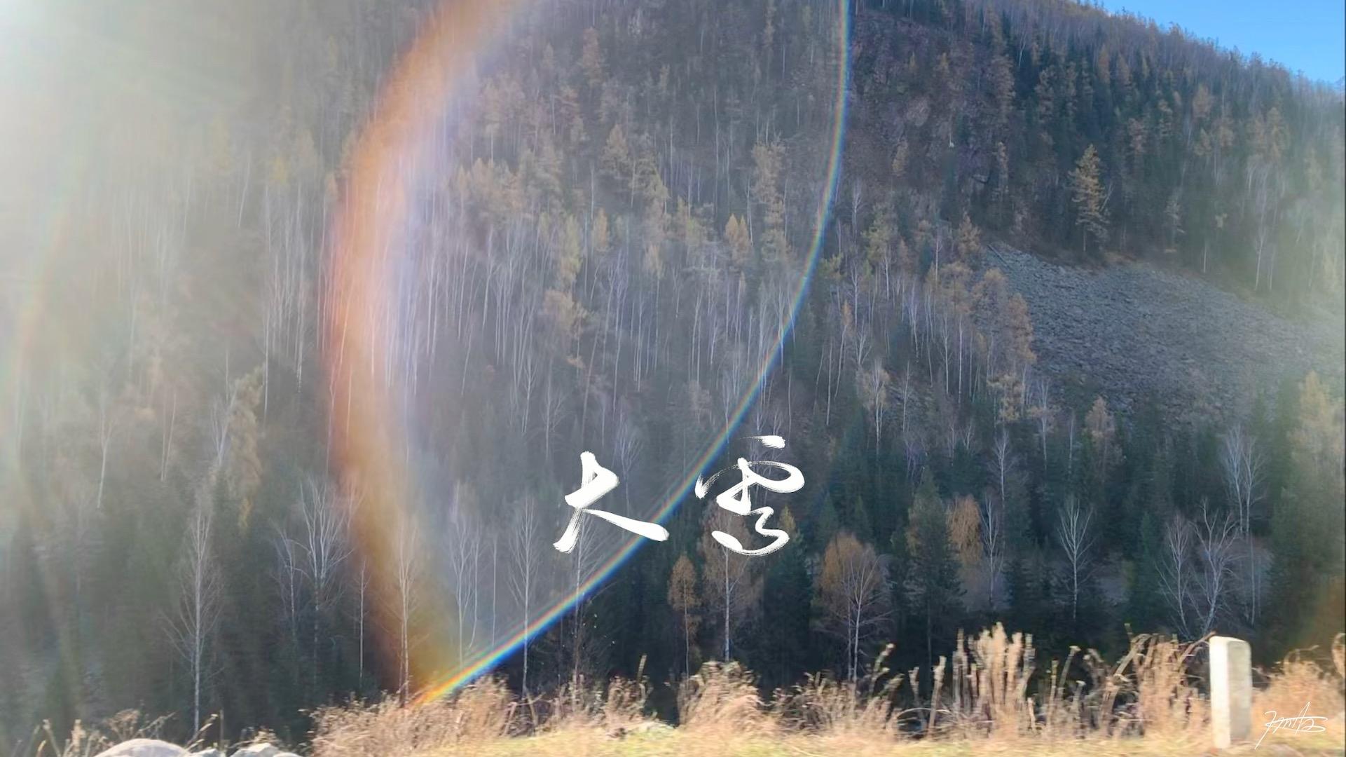 2019 rainbow